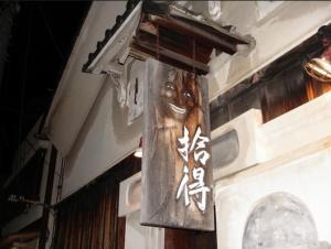 圖片來源:http://www.kyotodeasobo.com/music/place/livehouse/coffee-house-jittoku.php