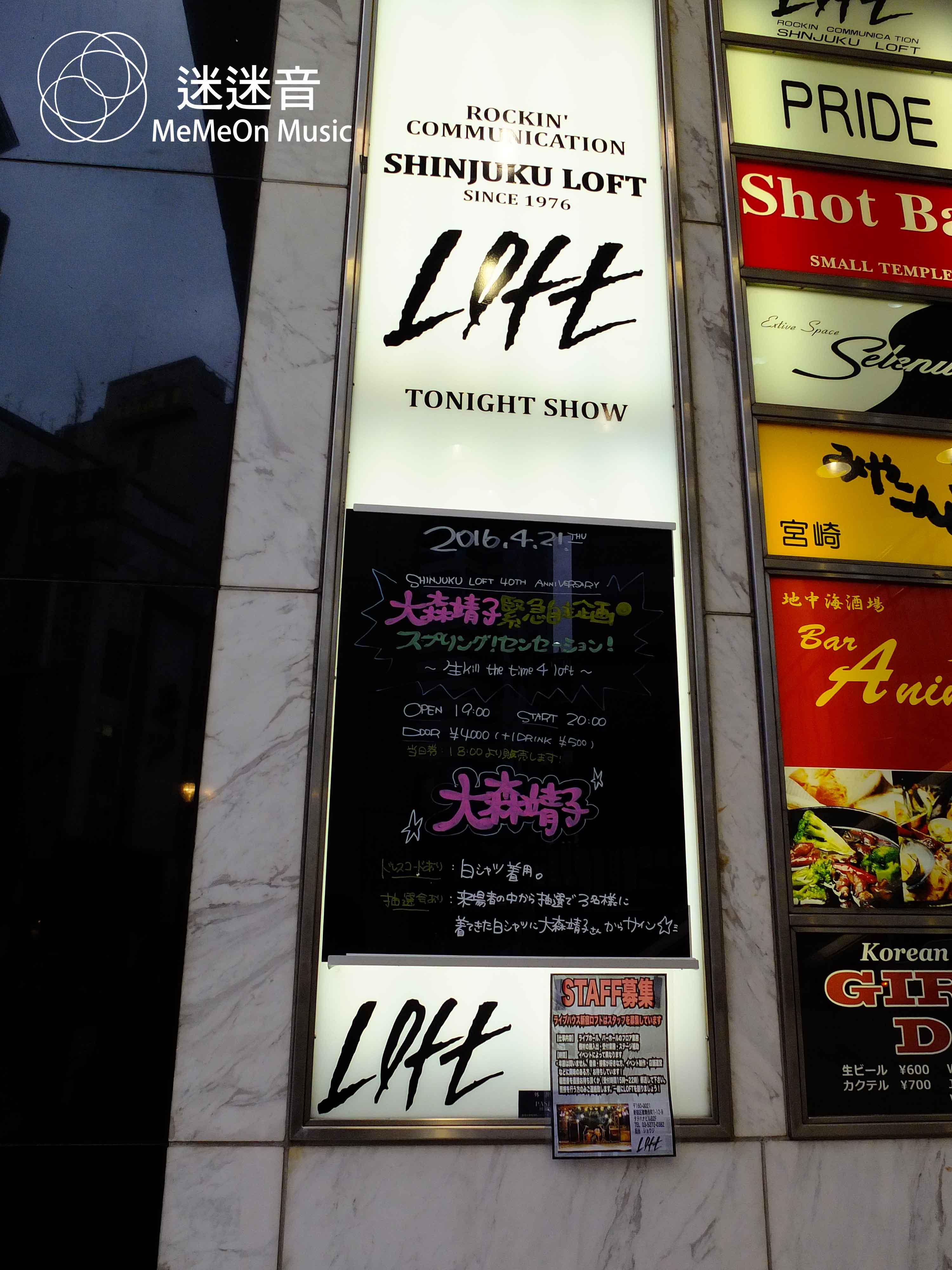 日本live house系列・新宿LOFT  日本live house文化一大推手