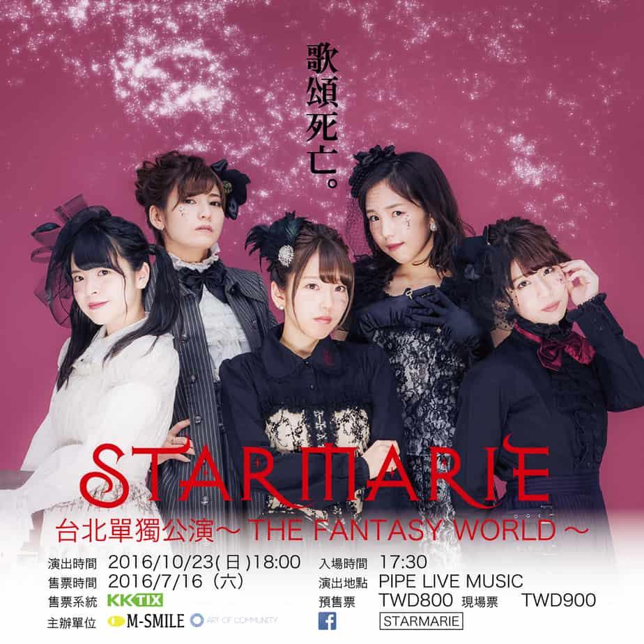 STARMARIE 2016.10.23